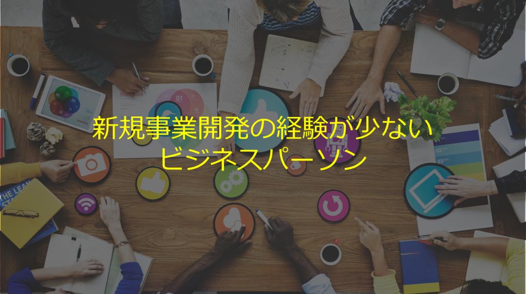 事業企画未経験 ビジネス講座