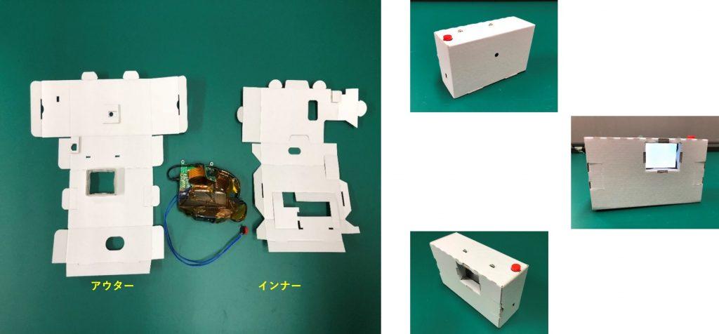 樹脂筐体を簡易的に開発できない場合は、ペーパークラフトで製作できます。