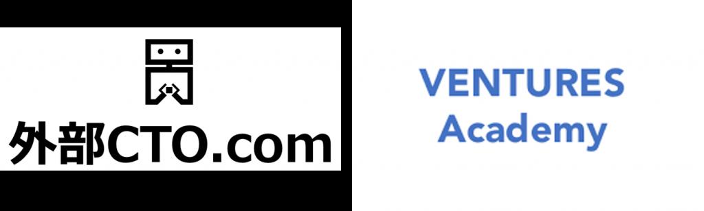 外部CTOとベンチャーズアカデミーのロゴ